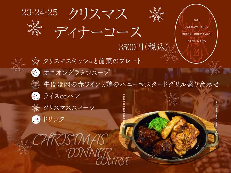 和泉市 カフェマーノ クリスマス