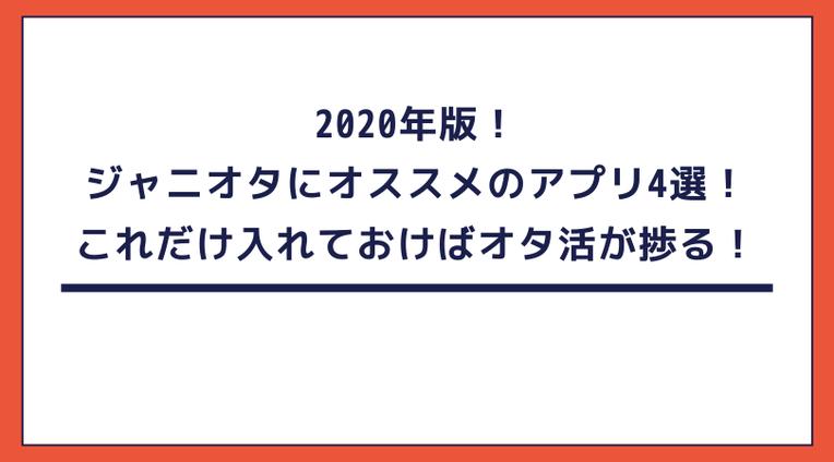 【2020年】ジャニオタにオススメのアプリ4選!これだけ入れておけばオタ活が捗る!