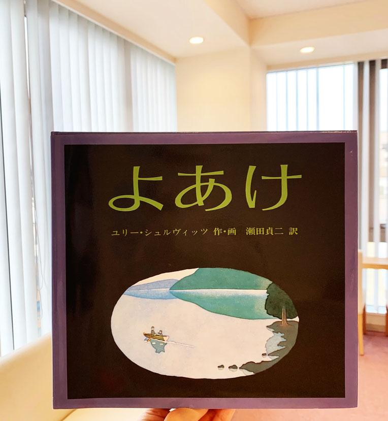 京都市下京区四条烏丸の心療内科、女医のいるメンタルクリニック、大人の絵本