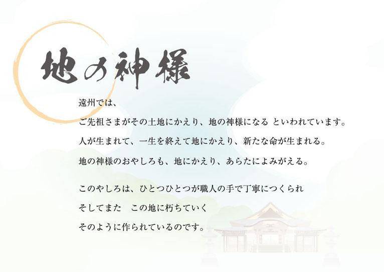 仏壇 浜北 ぬしや 霊璽(れいじ)と祖霊舎(それいしゃ)地の神様