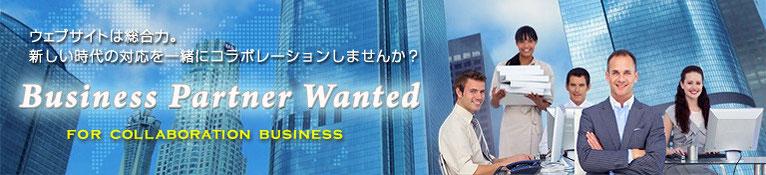 ビジネス・パートナー募集