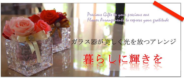 プリザーブドフラワー,アレンジメント,ガラス花器