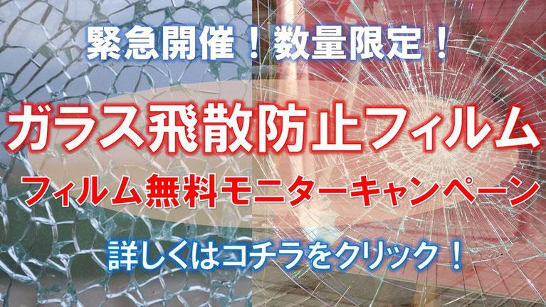 窓ガラス 飛散防止フィルムキャンペーン