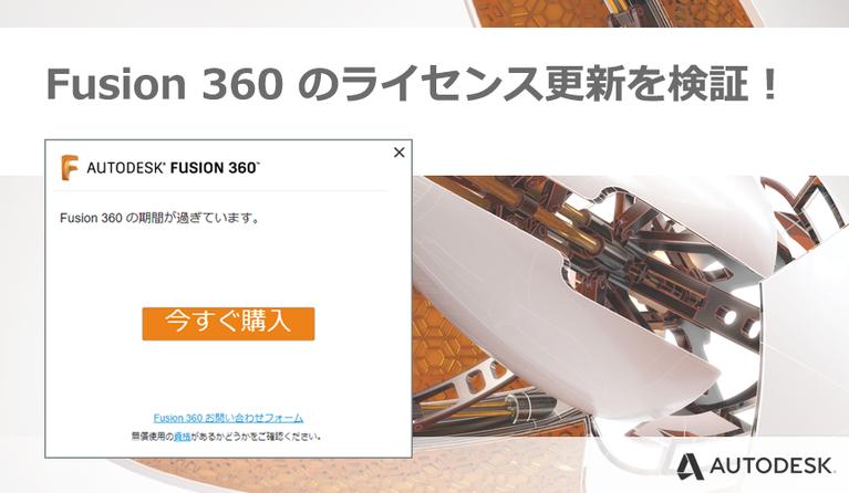 CADCILブログ Fusion 360 のライセンス更新を検証!