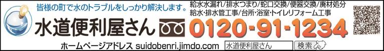 大阪・奈良の水道メンテナンス・個人事業主様、業務委託契約(50~70%歩合率) 水道工事職人(日当 税込み25000円以上 現場により優遇)