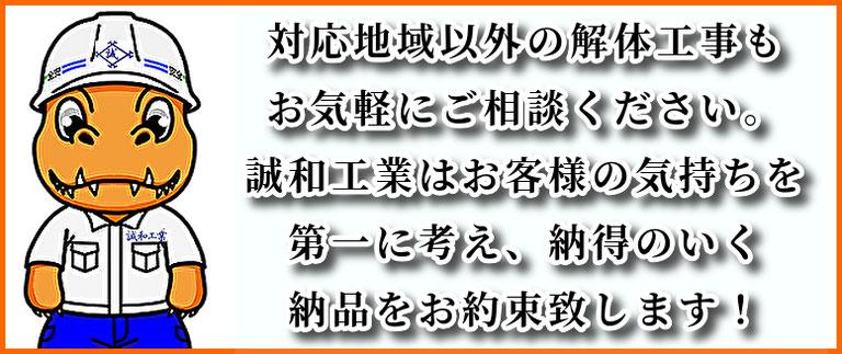 東京都荒川区の解体工事は誠和工業が安い