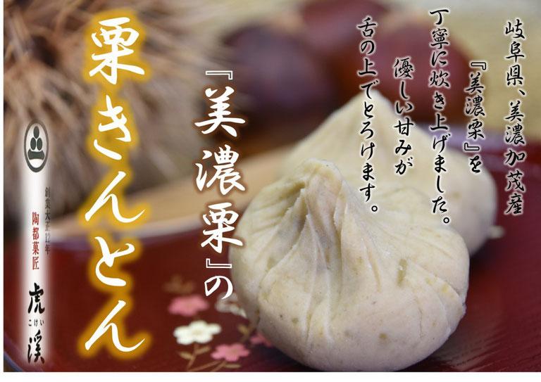 美濃栗の栗きんとん ¥220円 (消費期限 2日)