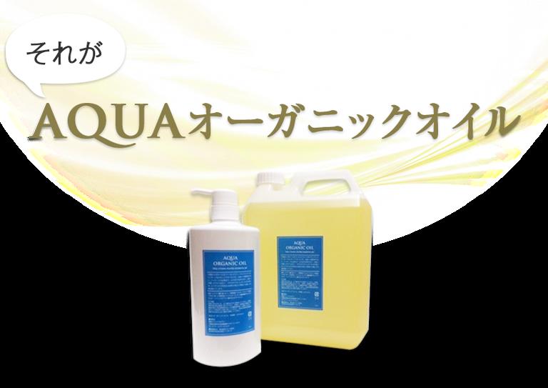 高品質で水溶性のオイル。それがAQUAオーガニックオイルです。