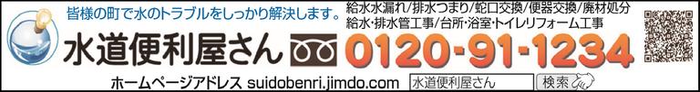 大阪・奈良・京都・滋賀で排水管のつまりでお困りの時は、口コミ・評判のいい水道屋【水道便利屋さん】まで、お気軽にご連絡ください。