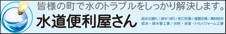 大阪・奈良の安心の水道屋、作業前見積もりの徹底・確実な施工・安心の低価格、水漏れ・トイレつまり・水道工事・水道修理・格安の蛇口交換・トイレ交換・高圧洗浄作業など、水のトラブルなら、口コミ・評判のいい【水道便利屋さん】へ、お気軽にお問い合わせください!