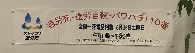 2018年過労死110番愛知県