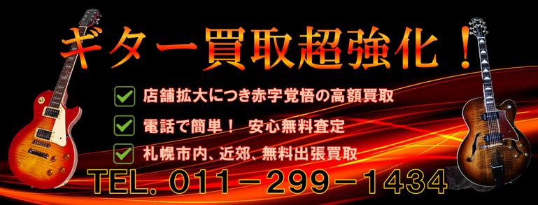札幌エレキギター買取、札幌アコースティックギター買取は買取強化中の当店へ♪