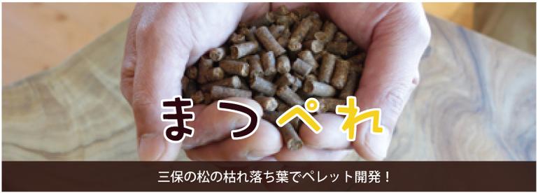 世界文化遺産三保松原での松葉ペレット(まつペレ)の取組み