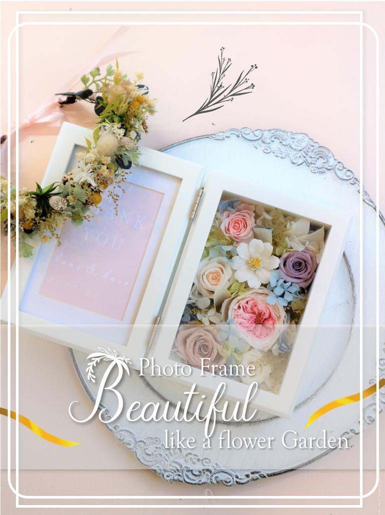 結婚式両親の贈呈プレゼントや電報に贈りたいプリザーブドフラワーの写真立て