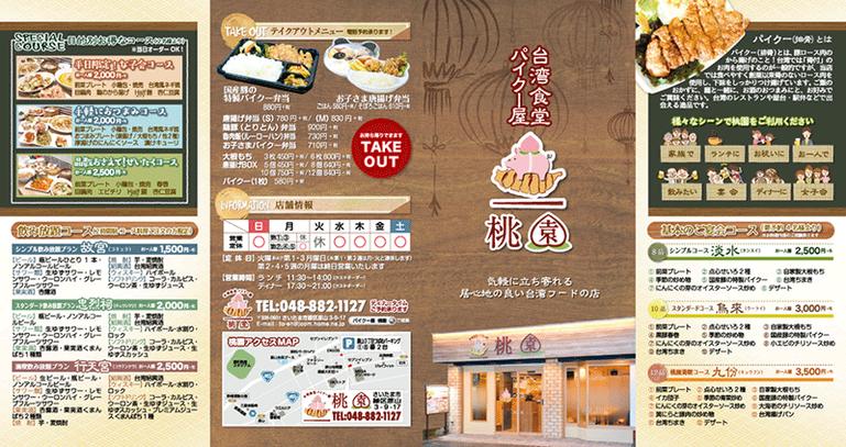 台湾料理店・飲食店 リーフレット 制作 A4 / 観音折り