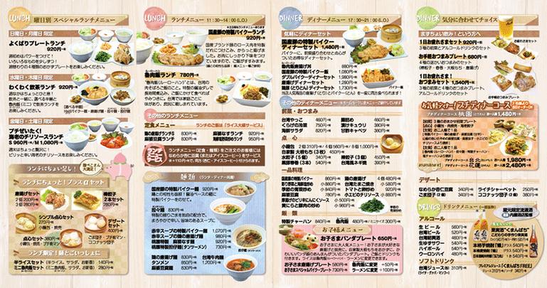 台湾料理店・飲食店 リーフレット制作・メニュー制作