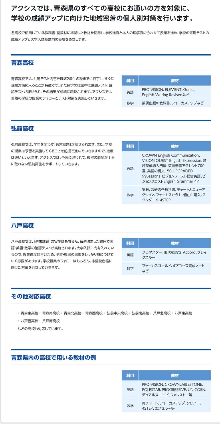 個別指導のAxis,アクシス,青森県,弘前市,八戸市, 学校別対策青森の高校