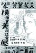横須賀美術協会ポスター2