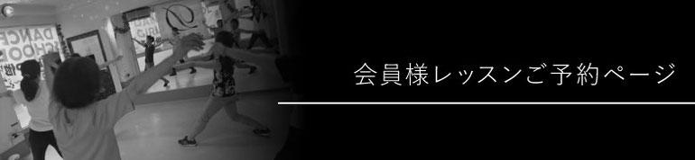 会員様レッスンご予約ページ