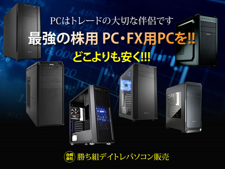 最強のトレードPCをどこよりも安く!株用PC・FX用PC トレードパソコン製作・販売 勝ち組デイトレパソコン販売