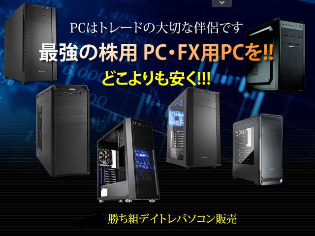 最強の株用PC・FX用PCをどこよりも安く。勝ち組デイトレードパソコン販売
