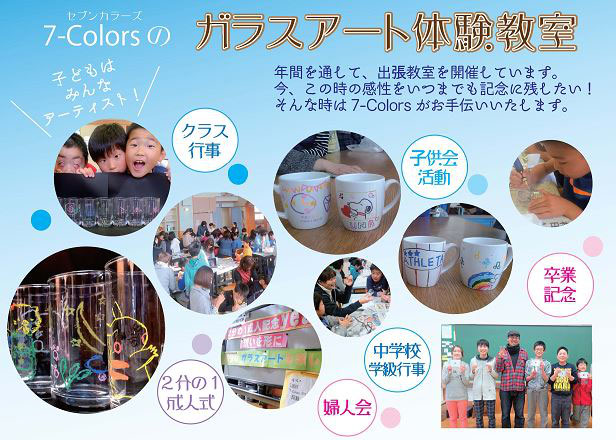 7-Colors鶴岡ガラスアート工房 出張体験教室 山形県 庄内 鶴岡市 酒田市