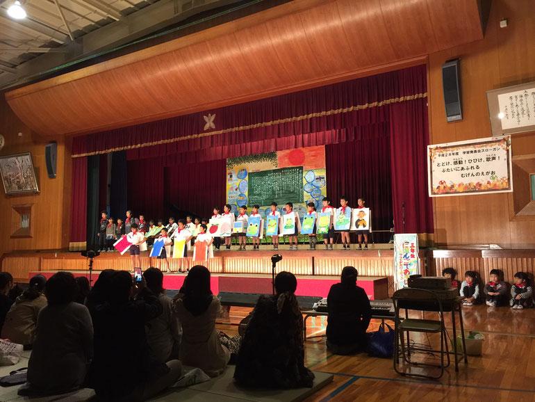 小学校学習発表会