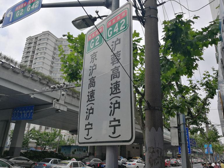 華東師範大学正門前を通る高速道路