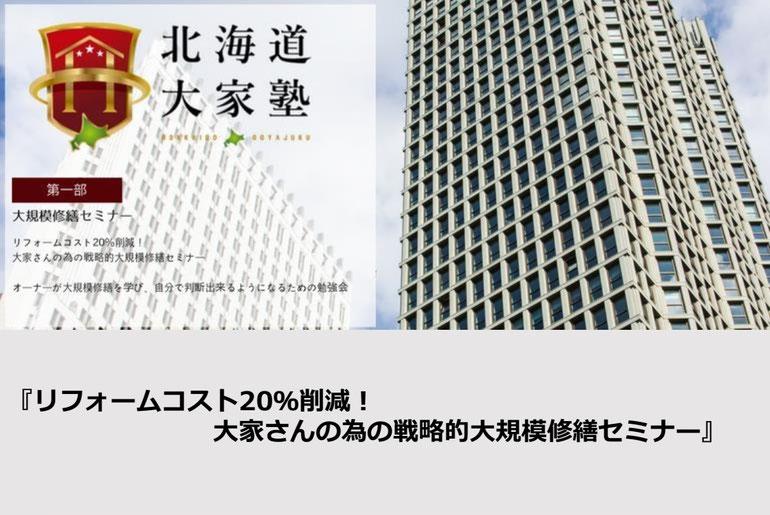 北海道大家塾 リフォームコスト20%削減!大家さんの為の戦略的大規模修繕セミナー