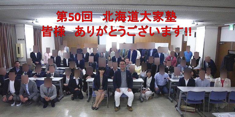 第50回北海道大家塾 集合写真