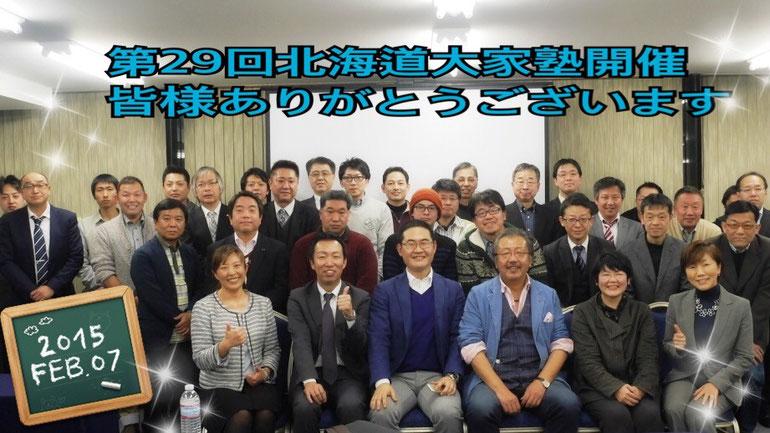 前列左から、WEB担当山岸、講師の沢辺さん、塾長原田さん、講師の栃木さん、建築家櫻井さん、2代目大家塾長米生さんです。