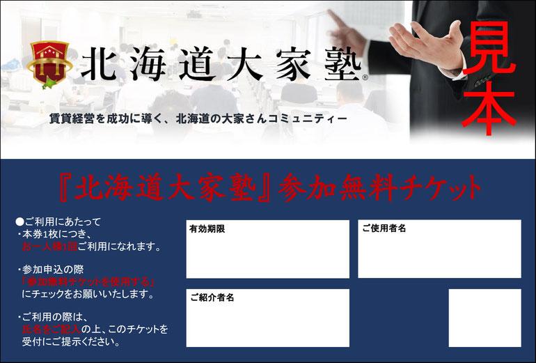 参加無料チケット(新デザイン)