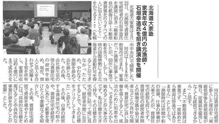 住宅産業新聞 第1010号