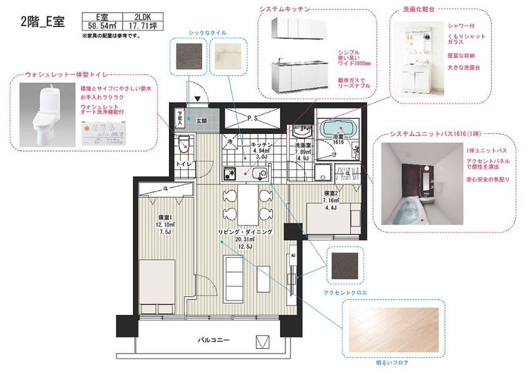 築25年RC10階建てマンションの1・2階事務所棟を1LDK~2LDKの居室にコンバージョンする為の完成予想図