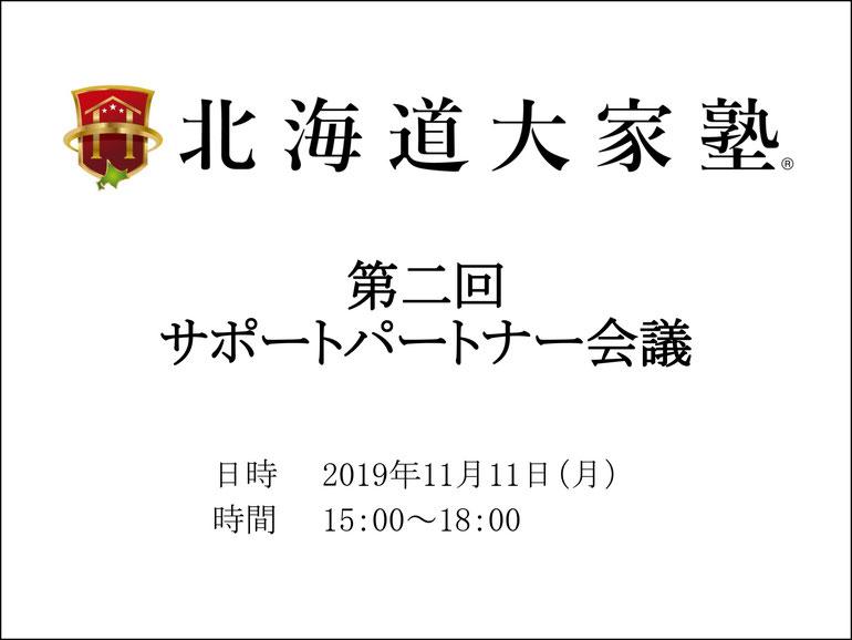 北海道大家塾 第2回サポートパートナー会議