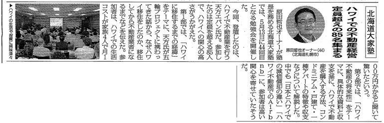 第44回北海道大家塾の記事