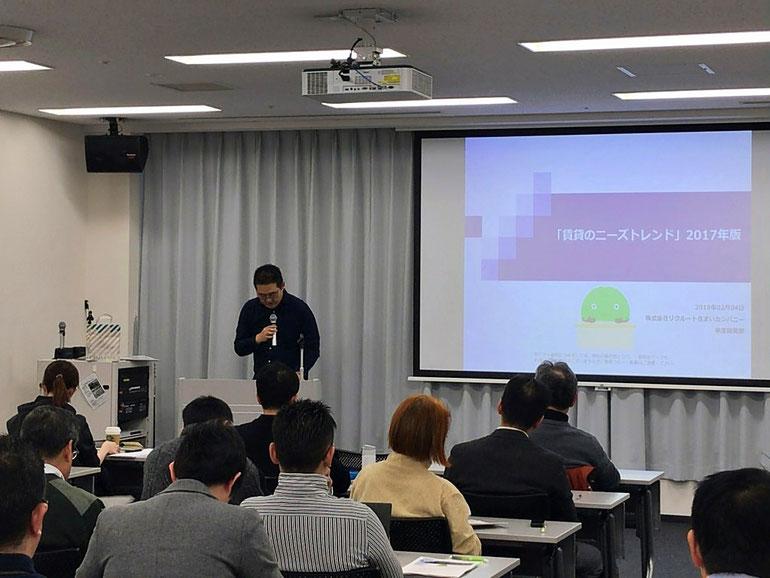 北海道大家塾共催 SUUMO賃貸経営サポート 特別うセミナー&サービス利用意向調査