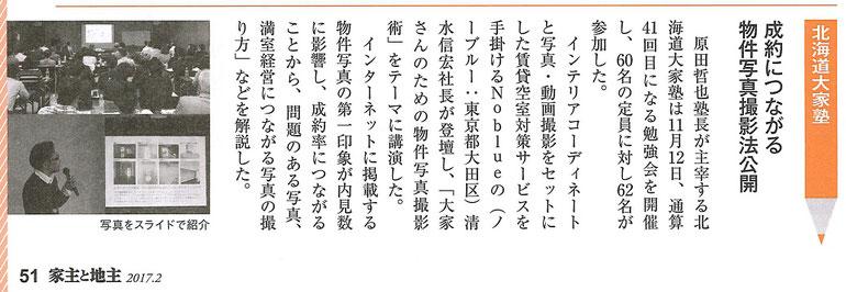 北海道大家塾開催『成約につながる物件写真撮影法公開』の記事