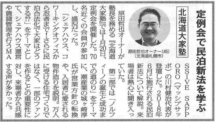第48回北海道大家塾の記事