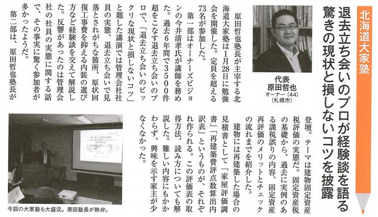第42回北海道大家塾の記事