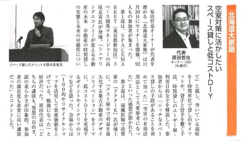 第59回北海道大家塾の記事