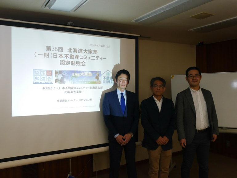 講師集合写真 左から、大川篤志さん・山口浩明さん・原田塾長
