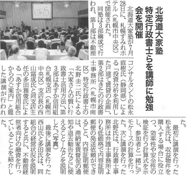 第51回北海道大家塾の記事