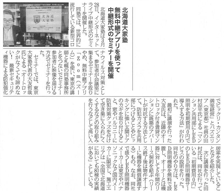 第61回北海道大家塾の記事