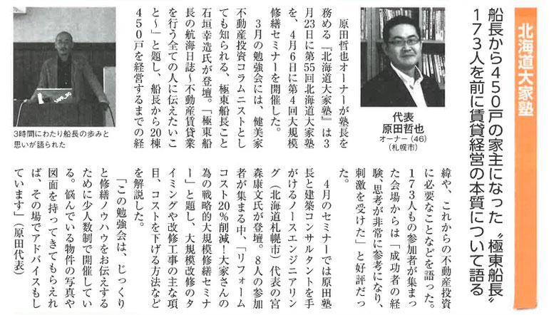 第55回北海道大家塾の記事