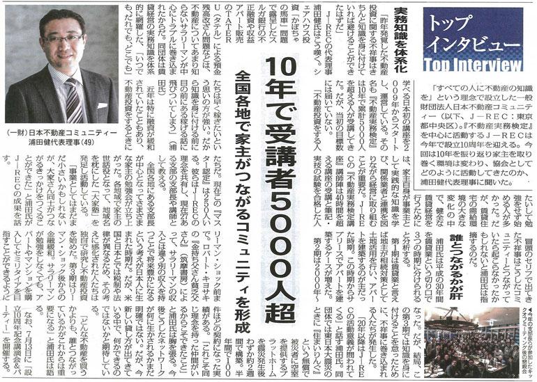 一般財団法人日本不動産コミュニティー浦田健代表理事のインタビュー記事