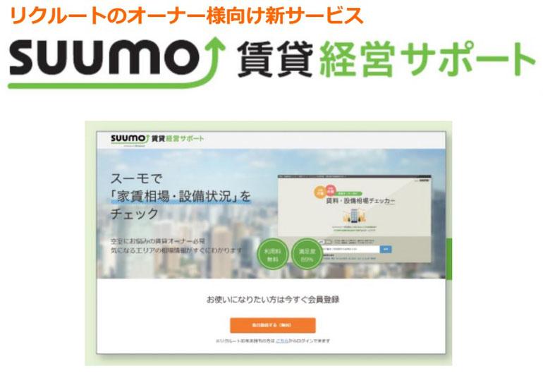 リクルートのオーナー様向け新サービス SUUMO賃貸経営サポート