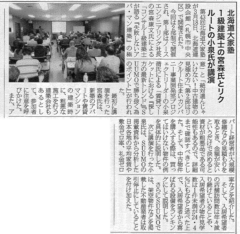 第43回北海道大家塾の記事