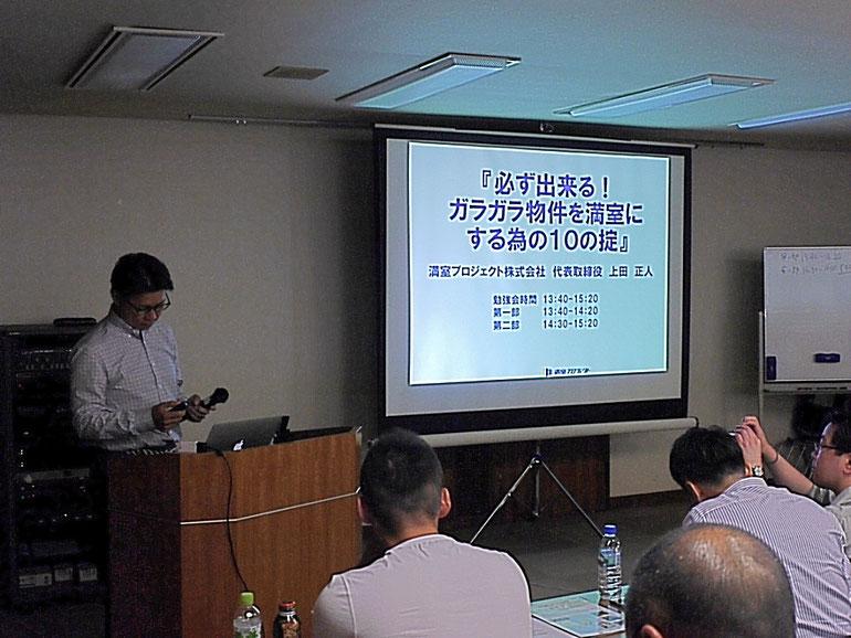 上田さんの講演の様子 その1