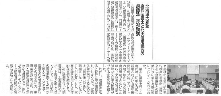 第58回北海道大家塾の記事